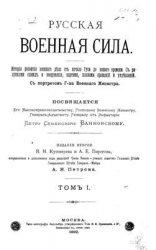 Русская военная сила. В 2-х томах