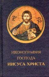 Иконография господа Иисуса Христа