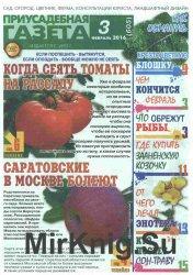 Приусадебная  газета № 3 - 2016