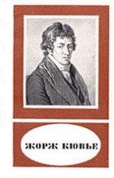 Жорж Кювье (1769-1832)