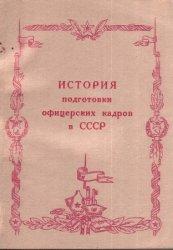 История подготовки офицерских кадров в СССР (1917—1984 гг.)