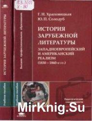 История зарубежной литературы. Западноевропейский и американский реализм (1 ...