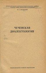 Чеченская диалектология