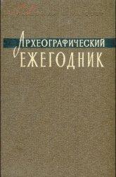 Археографический ежегодник за 1965 год
