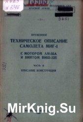 Техническое описание самолета МиГ-1 с мотором АМ-35А и винтом ВИШ-22Е. Част ...