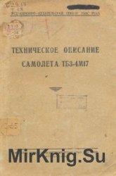 Техническое описание самолета ТБ3-4М17