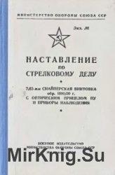 Наставление по стрелковому делу. 7,62-мм снайперская винтовка обр. 1891/30  ...
