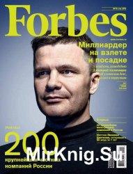 Forbes №10 2015 Россия