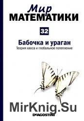 Бабочка и ураган. Теория хаоса и глобальное потепление (Мир математики Т. 3 ...