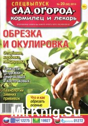Сад, огород - кормилец и лекарь. Спецвыпуск №20 (октябрь 2014). Обрезка и о ...