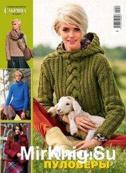 Сабрина. Спецвыпуск №2 (февраль 2015). Модные пуловеры