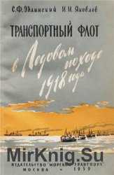 Транспортный флот в Ледовом походе 1918 года