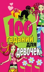 100 гаданий для девочек
