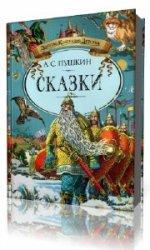 Александр Пушкин - Сказки  (Аудиокнига)
