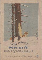 Юный натуралист №1 1940