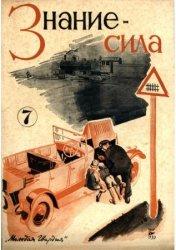 Знание - сила №7 1930