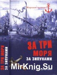 За три моря за зипунами. Морские походы казаков на Черном, Азовском и Каспи ...