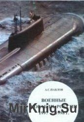 Военные корабли Россиии 1997-1998 г.
