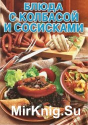 Блюда с колбасой и сосисками