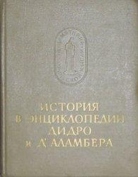 История в энциклопедии Дидро и Д'Аламбера. Статьи из энциклопедии