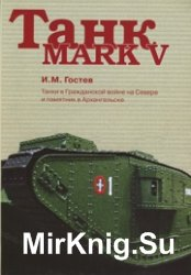 Танк Mark V. Танки в гражданской войне на севере и памятник в Архангельске