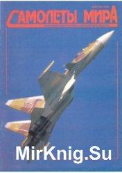 Самолеты мира - 1996 04 (06)