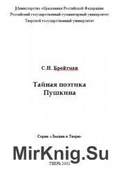 Тайная поэтика Пушкина