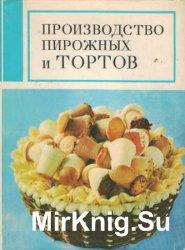 Производство пирожных и тортов