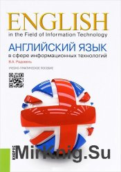 Английский язык в сфере информационных технологий