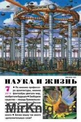 Наука и жизнь №7 2016