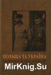 Польща та Україна в боротьбі за незалежність 1918-1920