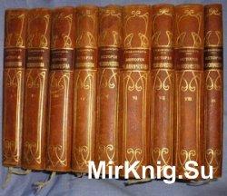 История человечества в девяти томах