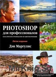 Photoshop для профессионалов. Класическое руководство по цветокоррекции (+  ...