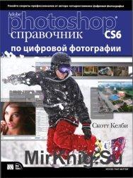 Adobe Photoshop CS6. Справочник по цифровой фотографии