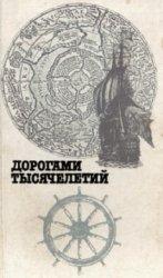 Дорогами тысячелетий.  Сборник исторических очерков и статей. Кн.2