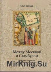 Между Москвой и Стамбулом.Джучидские государства, Москва и Османская импери ...