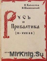 Русь и Прибалтика (IX - XVII вв.)