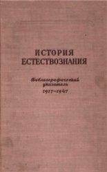 История естествознания. Библиографический указатель (1917-1947)