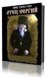 Отец Сергий  (Аудиокнига)