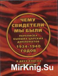 Чему свидетели мы были... Переписка бывших царских дипломатов 1934-1940 гг. В 2-х томах