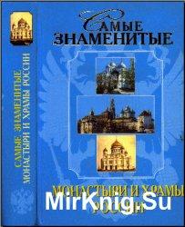 Самые знаменитые монастыри и храмы России