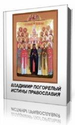 Истины православия  (Аудиокнига)