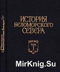 История Беломорского Севера