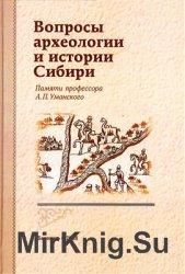 Вопросы археологии и истории Сибири. Памяти профессора А.П. Уманского