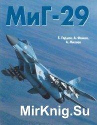 Авиационная серия - МиГ-29