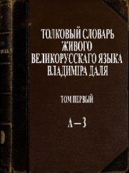 Толковый словарь живого великорусского языка  Владимира Даля. Т.1. А-З. 3-е ...