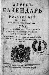 Адрес-календарь российский на лето от рождества Христова 1765, показывающий ...