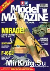 Tamiya Model Magazine International №110