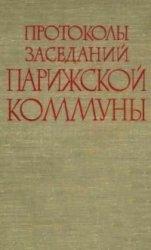 Протоколы заседаний Парижской Коммуны. В 2-х томах