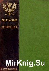 История XIX века (Западная Европа и Внеевропейские Государства)